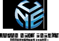 JAPAN NEXT ENERGY(株式会社ジャパンネクストエネルギー)